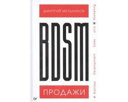 BDSM-продажи. Business Development Sales & Marketing