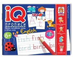 IQ-прописи. Пишем английские буквы и первые слова