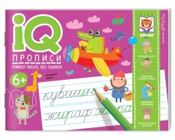 IQ-прописи. Учимся писать без ошибок