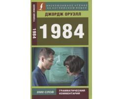 1984 (чтение на английском языке)