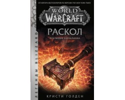 World of Warcraft: Раскол. Прелюдия Катаклизма