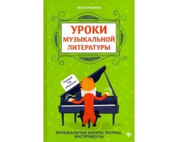 Уроки музыкальной литературы: первый год обучения