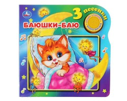 Баюшки-баю (1 кнопка 3 песенки)