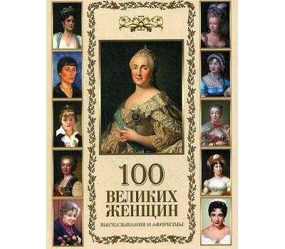 100 великих женщин. Высказывания и афоризмы