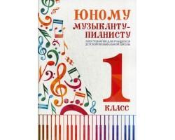 Юному музыканту-пианисту. Хрестоматия. 1 класс