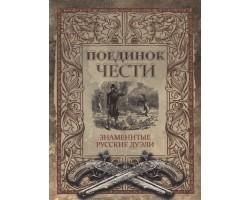 Поединок чести. Знаменитые русские дуэли