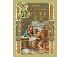 Великий и могучий русский язык. Афоризмы (редактор-составитель Кодзова С.З.)
