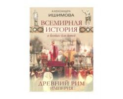 Всемирная история в беседах для детей. Древний Рим. Империя