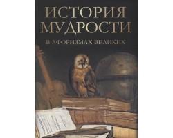 История мудрости в афоризмах великих
