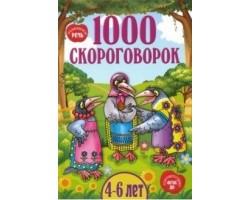 1000 скороговорок (от 4 до 6 лет) ФГОС ДО