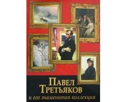 Павел Третьяков и его знаменитая коллекция (2 вар.обл.)
