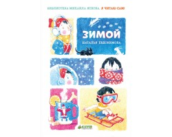 Я читаю сам! Зимой