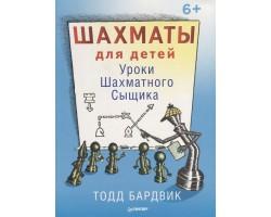 Шахматы для детей. Уроки Шахматного Сыщика