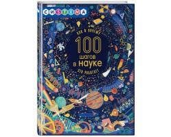 100 шагов в науке