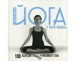 Йога для начинающих с Инной Видгоф. С чего начать. 100 асан для гибкого и красивого тела
