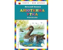 Анюткина утка: рассказы (ил. М. Белоусовой)
