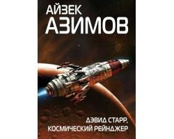 Дэвид Старр, космический рейнджер
