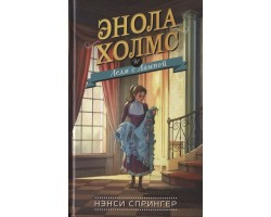 Энола Холмс и Леди с Лампой