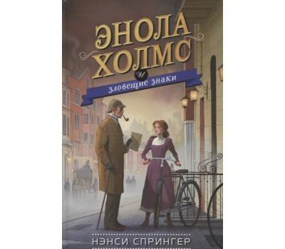 Энола Холмс и зловещие знаки