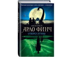 Арло Финч. Озеро Луны