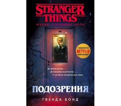 Stranger Things. Подозрения