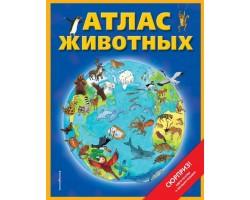 Атлас животных (с картой и закладкой)
