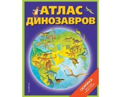 Атлас динозавров (с картой и закладкой)