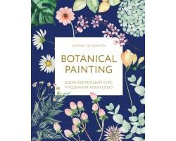Botanical painting. Вдохновляющий курс рисования акварелью