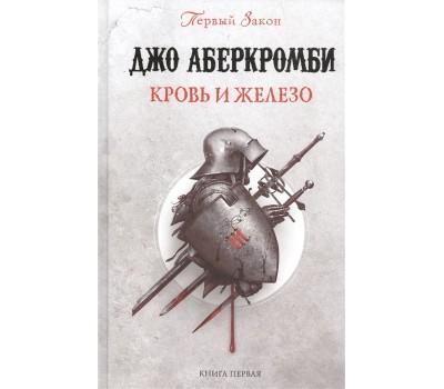 Кровь и железо. Первый Закон. Книга первая