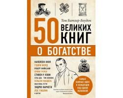 50 великих книг о богатстве