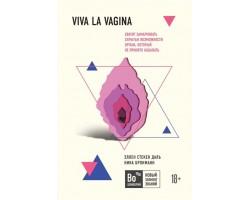 Viva la vagina. Хватит замалчивать скрытые возможности органа, который не принято называть