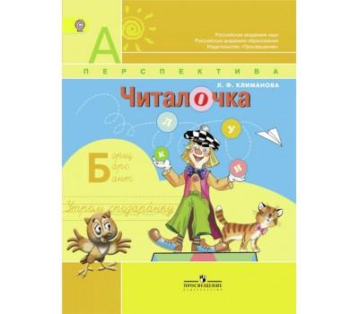 1 кл ФГОС (Перспектива) Читалочка. Дидактич. пособие (без CD)(Просвещение, 2016)