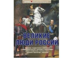 Великие люди России (правители, государственные, религиозные и общественные деятели, полководцы)