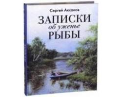 Записки об уженье рыбы (шелк)