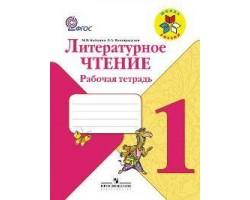 Литературное чтение. Рабочая тетрадь. 1 класс. ФГОС