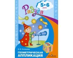 Геометрическая аппликация для детей 5-6 лета (прогр. Радуга)