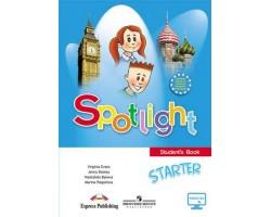 Английский в фокусе. Spotlight. Учебник для начинающих. 1 класс