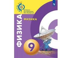 Физика. Учебник. 9 класс. ФГОС (Сферы) (без CD)