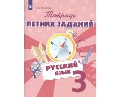 Русский язык. 3 класс. Тетрадь летних заданий. ФГОС