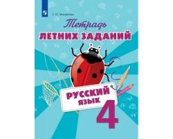 ФГОС Русский язык 4 кл. Тетрадь летних заданий