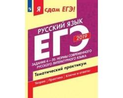 Я сдам ЕГЭ 2019! Русский язык. Задания 4-21. Тематический практикум (Часть 2)