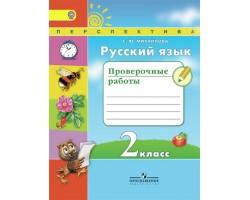 Русский язык. Проверочные работы. 2 класс. ФГОС
