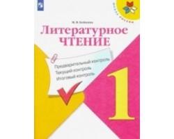 Литературное чтение. 1 класс. Предварительный, текущий, итоговый контроль