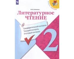 Литературное чтение. 2 класс. Предварительный, текущий, итоговый контроль