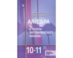 Алгебра и начала математического анализа. Учебник. 10-11 класс. Базовый и углубленный. ФГОС