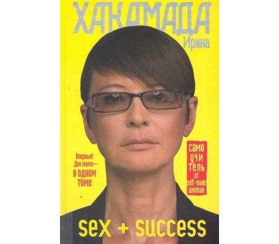 SEX   SUCCESS. Самоучитель от self-made woman