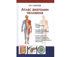 Атлас анатомии человека. Учебное пособие для студентов учреждений среднего профессионального образо
