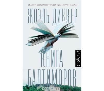 Книга Балтиморов