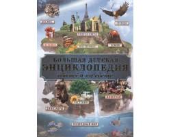Большая детская энциклопедия обо всем на свете