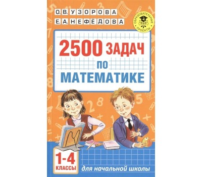 2500 задач по математике. 1-4 классы
